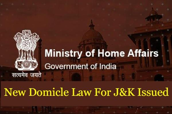 Centre reserves all jobs in J&K for its domiciles | KNO